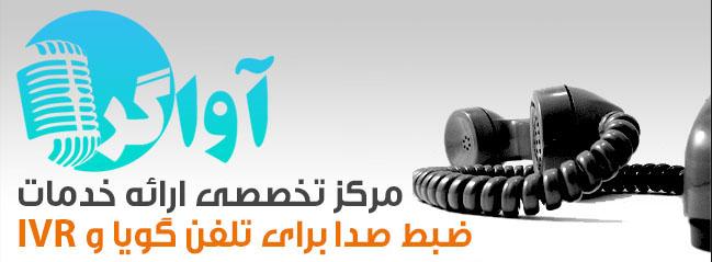 ضبط صدا برای تلفن گویا