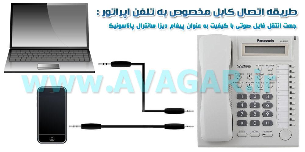 طریقه اتصال کابل مخصوص به تلفن اپراتور