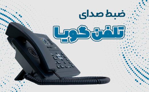 ضبط صدای تلفن گویا و کاربردها و مزایای آن