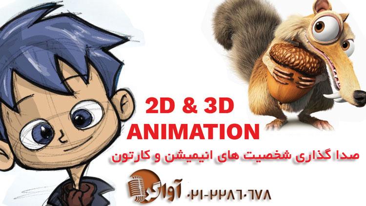تلفیق تخصص،علم و تجربه جهت صداگذاری انیمیشن توسط آواگر