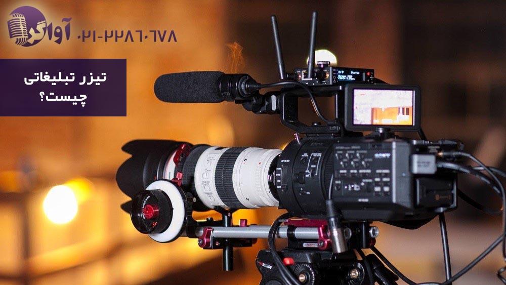 ضبط و تنظیم حرفه ای تیزرهای تبلیغاتی با تیم متخصص آواگر