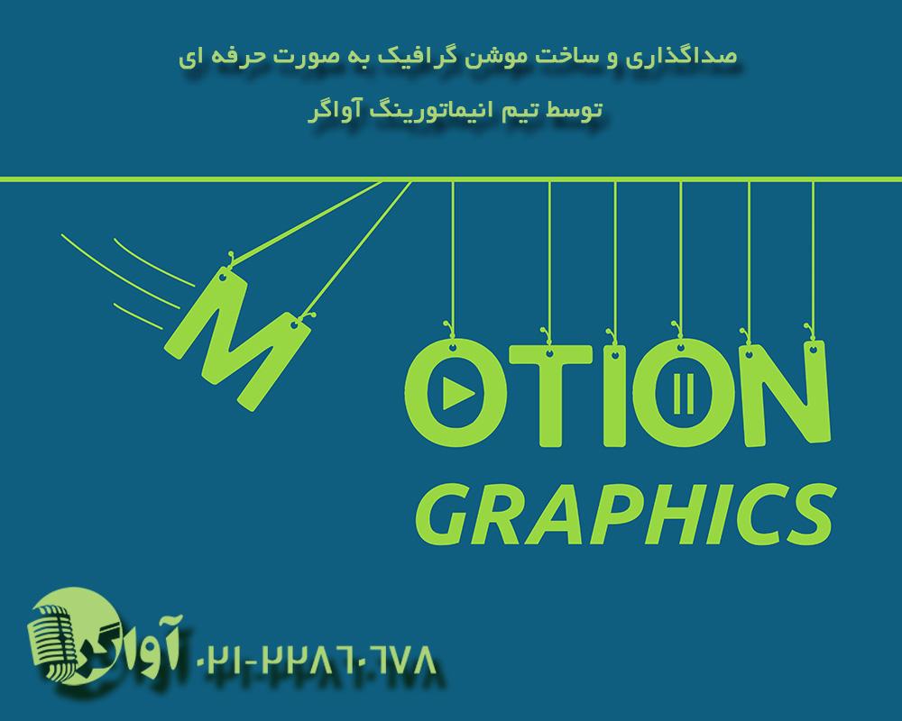 صداگذاری و ساخت موشن گرافیک