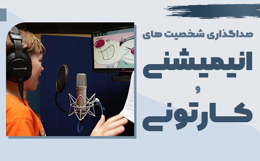 صداگذاری شخصیت های انیمیشن و کارتون