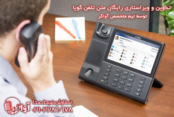 نمونه متن تلفن گویا