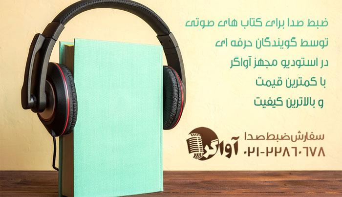 ضبط صدا برای کتاب صوتی توسط آواگر