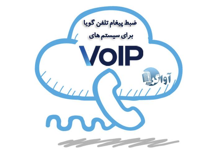 voip-cloud