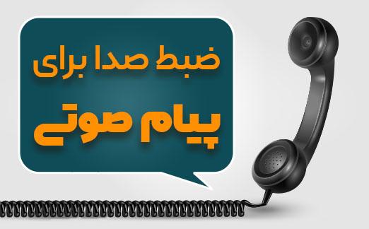 ضبط صدا برای پیام صوتی | مزیت های پیام صوتی نسبت به پیام متنی