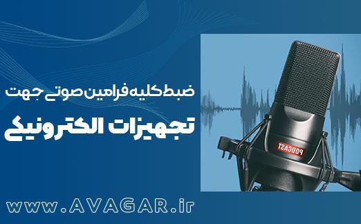 ضبط کلیه فرامین صوتی مورد استفاده در تجهیزات الکترونیکی